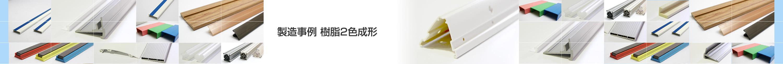 硬質PVC 木目柄の異形押出成形